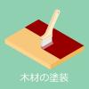 塗装嫌いが教える 失敗しない木材の着色とニス塗り【木工DIY】